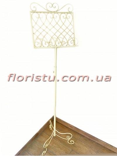Пюпитр для декора металлический Винтаж Беж 147 см