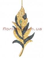 Новогодний подвесной декор Перо павлина темно-синее с золотом 18 см