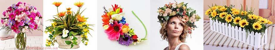 Полевые и садовые искусственные цветы