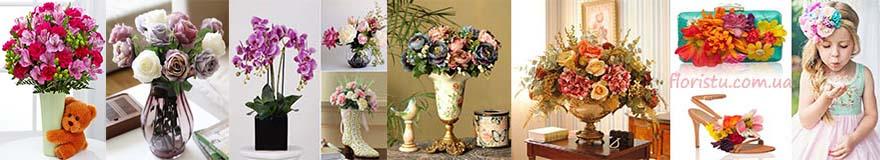 Искусственные цветы для флористики и декора