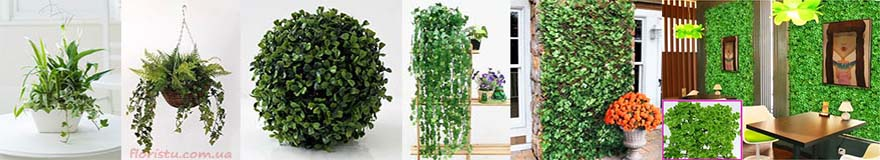 Искусственная зелень, ветки, листья