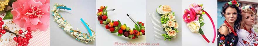 Ободки с цветами и заколки для волос своими руками
